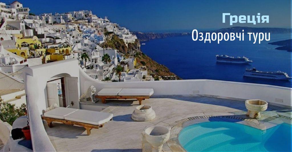 Греция - оздоровительные туры
